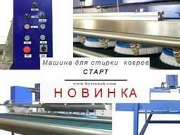 Машина для химчистки ковров СТАРТ