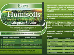 """Органическое удобрение """"humisoils""""."""