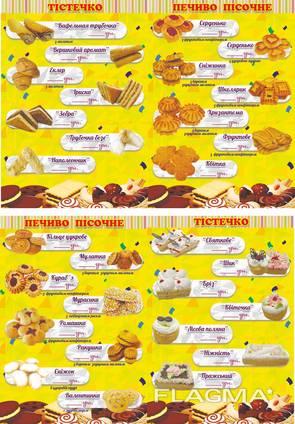 Продам Оптом:Пряники, кексы, печенье-Долгос-ое - Партнерство