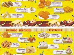 Продам Оптом:Пряники, кексы, печенье-Долгос-ое - Партнерство - photo 1