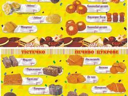 Продам Оптом:Пряники, кексы, печенье-Долгос-ое - Партнерство - photo 4