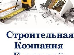 """Строительная Компания """"EVRO STROY"""""""